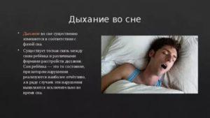 Ребенок задыхается во сне причины