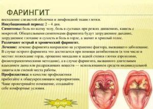 Бактериальный ларингит симптомы