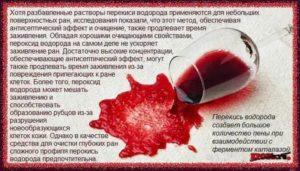 Перекись останавливает кровь