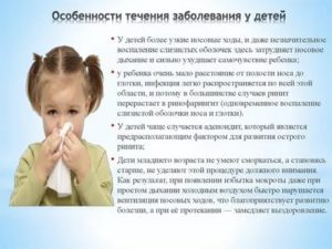 Начинается насморк у ребенка как предотвратить