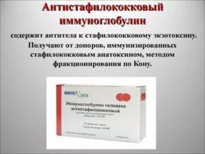 Гаммаглобулин стафилококковый