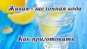 Теплое щелочное питье что это