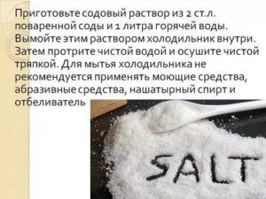 Как приготовить 2 раствор кальцинированной соды