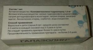 Передозировка ксилометазолином