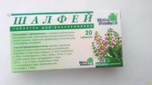 Шалфей таблетки для рассасывания детям