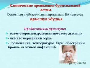 Температура при бронхиальной астме