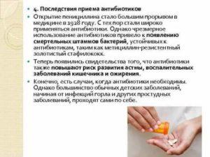 Частый прием антибиотиков последствия