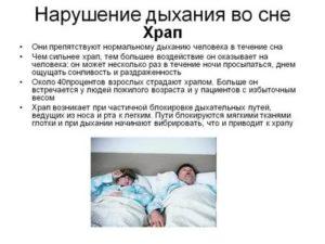 Во сне тяжело дышать