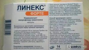 Как правильно пить линекс с антибиотиками