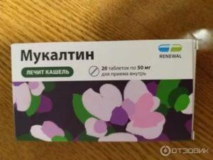 Мукалтин и амброксол одновременно