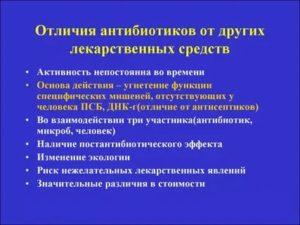 Антисептик и антибиотик в чем разница