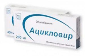 Ацикловир при ангине у взрослых