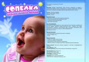 Пластырь сопелка для детей до года