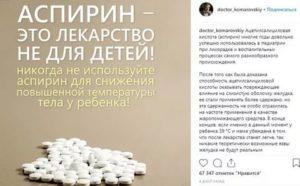 Аспирин с какого возраста можно давать