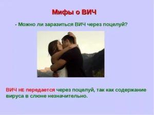 Можно ли заразиться вич при поцелуе