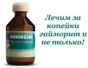 Можно ли пить меновазин