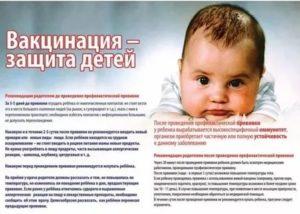 Прививка от гриппа ребенку комаровский