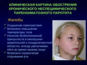 Неспецифический паротит у детей
