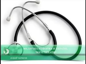 Как называется у врачей чем они слушают