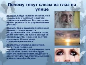 Почему течет слеза из правого глаза