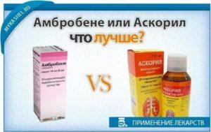 Аскорил или бромгексин что лучше