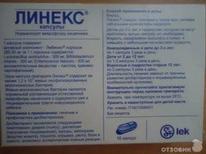 Линекс после антибиотиков как принимать