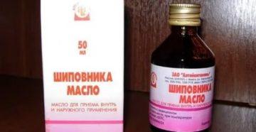 Масло шиповника применение в лор заболевании