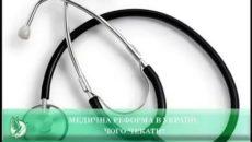 Как называется аппарат которым слушают врачи