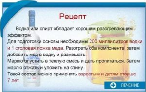 Компресс из водки от кашля для детей