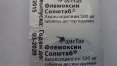 Флемоксин солютаб 500 мг аналоги