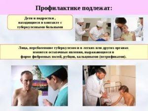 Контакт с туберкулезным больным что делать