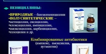 Природные пенициллины препараты