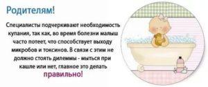 Можно ли мыться при кашле и насморке