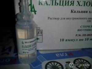 Хлористый кальций от кашля