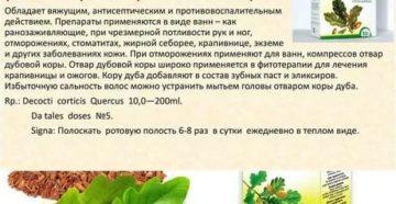 Отвар коры дуба рецепт
