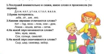 Как развить фонематический слух у дошкольников