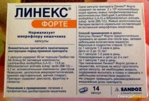 Как принимать линекс форте с антибиотиками
