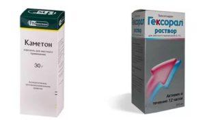 Каметон или гексорал что лучше