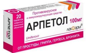 Таблетки арпетол