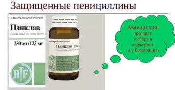 Защищенные пенициллины препараты