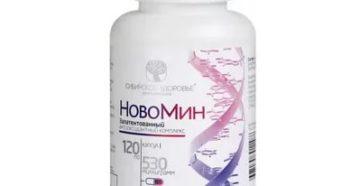 Новомин препарат