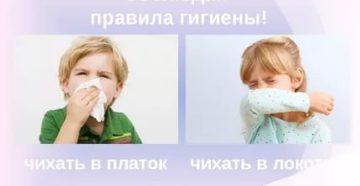 Как правильно чихать