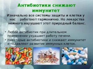 Антибиотики убивают иммунитет