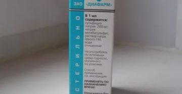 Сульфацил натрия диа глазные капли
