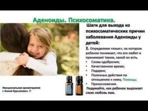 Аденоиды психосоматика у детей
