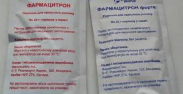 Фармацитрон состав препарата