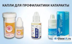 Глазные капли для профилактики