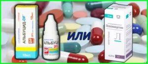 Альбуцид или левомицетин что лучше