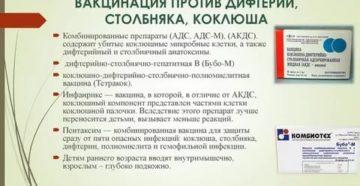 Вакцинация против дифтерии коклюша столбняка