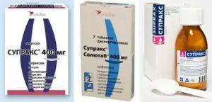 Супракс при пневмонии у детей